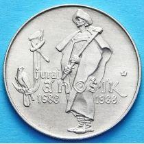 Чехословакия 50 крон 1988 год. Юрай Яношик. Серебро