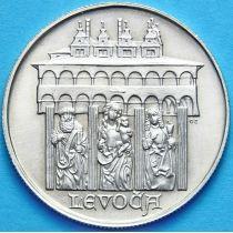 Чехословакия 50 крон 1986 год. Левоча. Серебро