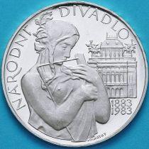 Чехословакия 500 крон 1983 год. Национальный театр. Серебро.