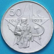 Чехословакия 50 крон 1973 год. 25 лет Коммунистической партии. Серебро