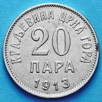 Черногория 20 пара 1913 год.