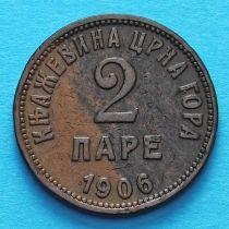 Черногория 2 пары 1906 год.