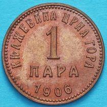 Черногория 1 пара 1906 год. №1