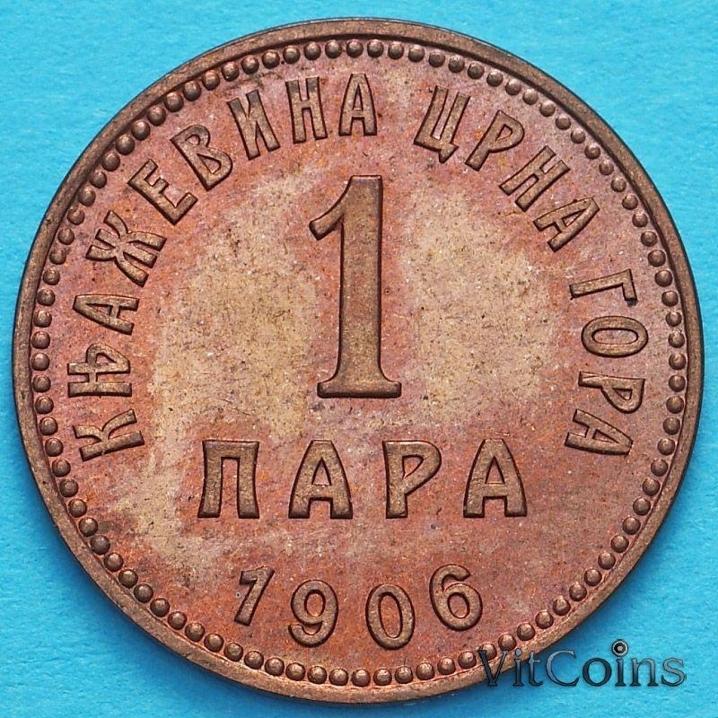 Монета Черногория 1 пара 1906 год. №1