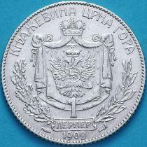 Черногория 1 перпер 1909 год. Серебро.