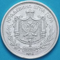 Черногория 1 перпер 1912 год. Серебро.