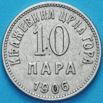 Черногория 10 пара 1906 год.