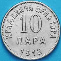 Черногория 10 пара 1913 год.