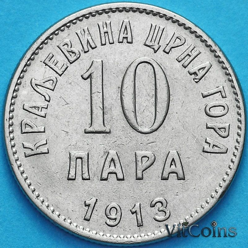 Монета Черногории 10 пара 1913 год.