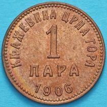 Черногория 1 пара 1906 год. №2