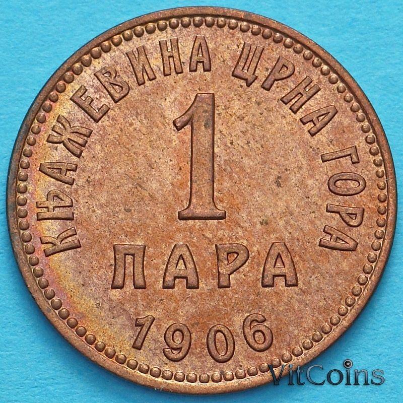 Монета Черногория 1 пара 1906 год. №2