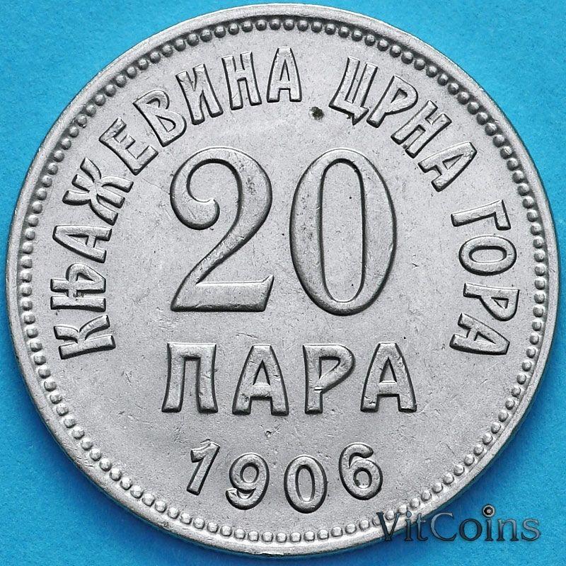 Монета Черногория 20 пара 1906 год.
