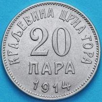 Черногория 20 пара 1914 год.