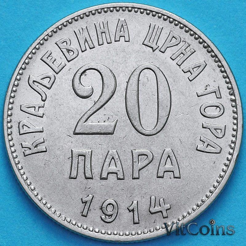 Монета Черногории 20 пара 1914 год.