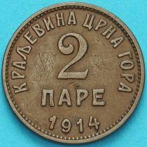 Черногория 2 пары 1914 год.