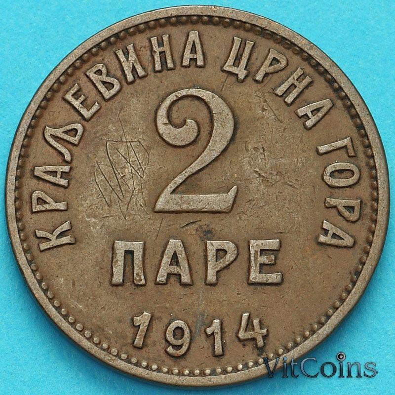 Монета Черногория 2 пары 1914 год.