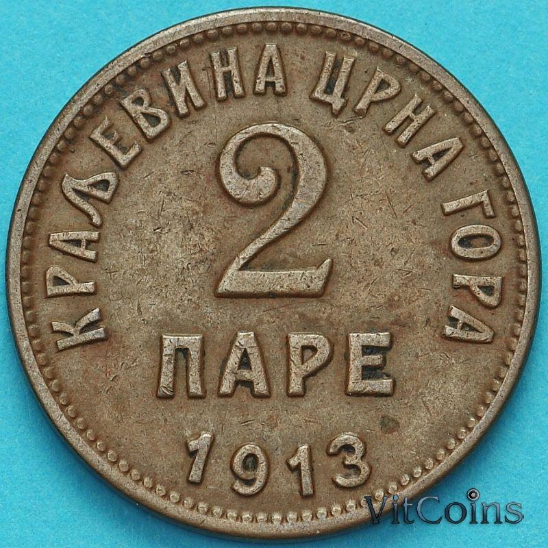 Монета Черногория 2 пары 1913 год.