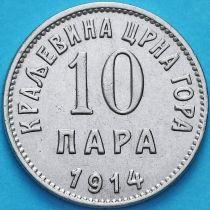 Черногория 10 пара 1914 год.