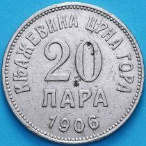 Черногория 20 пара 1906 год.