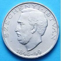 Венгрия 10 форинтов 1948 г. Иштван Сечени. Серебро