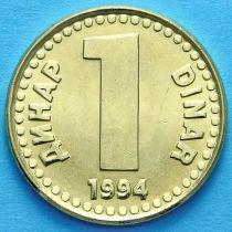 Югославия 1 динар 1994 год.