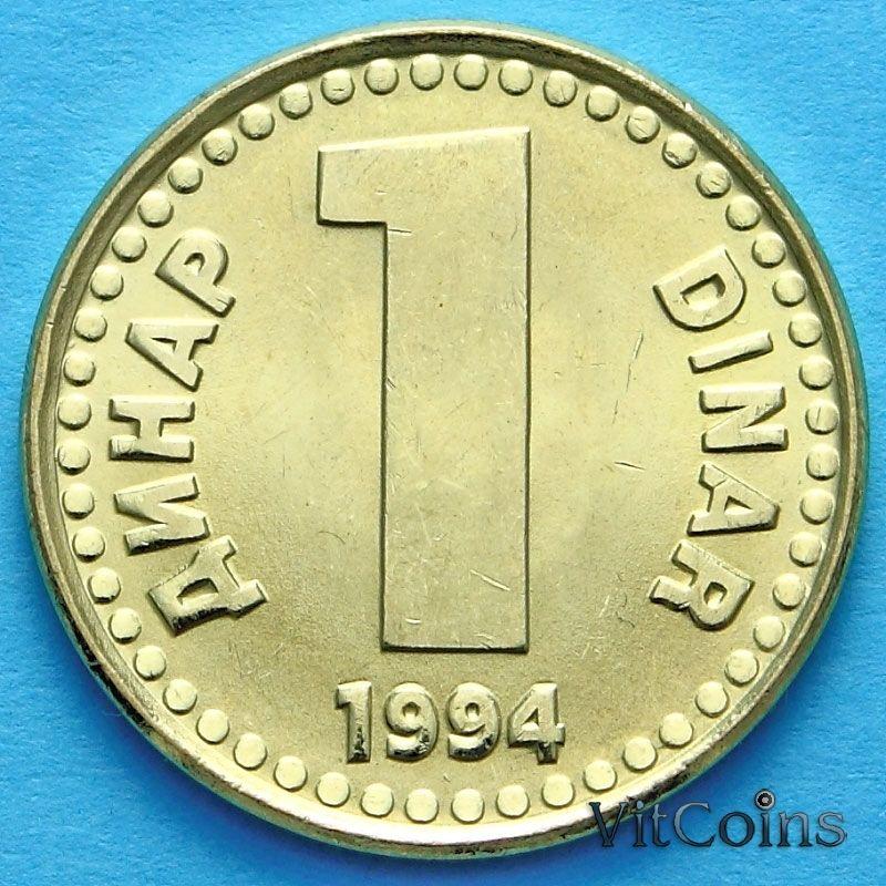 Монета Югославии 1 динар 1994 год.