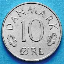 Дания 10 эре 1974-1981 год.