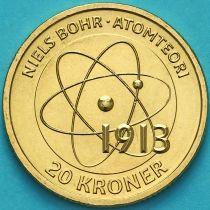 Дания 20 крон 2013 год. Нильс Бор
