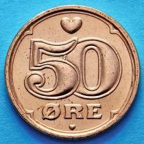 Дания 50 эре 1990-2008 год.