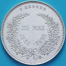 Дания 2 кроны 1892 год. Золотая свадьба. Серебро.