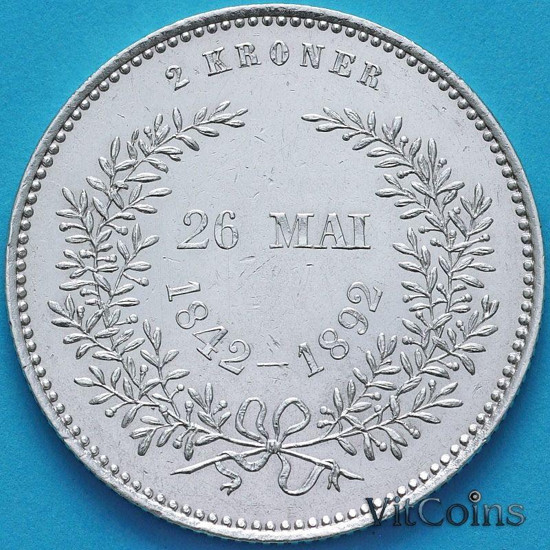 Монета Дании 2 кроны 1892 год. Золотая свадьба. Серебро.