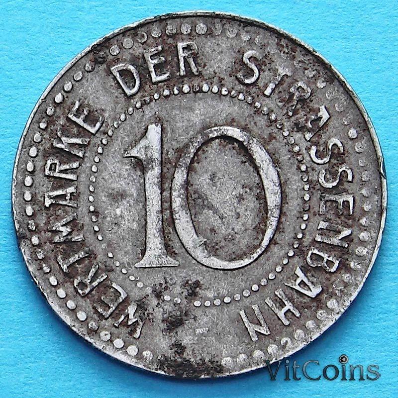 Монета Германии 10 пфеннигов. Трамвайный нотгельд Бреслау.