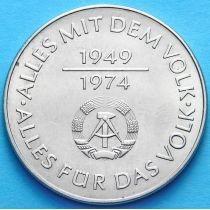 ГДР 10 марок 1974 г. 25 лет образования ГДР