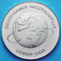 ГДР 10 марок 1978 год. Интеркосмос.