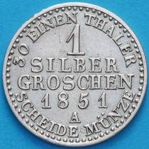 Пруссия, 1 грош 1851 год. Серебро.