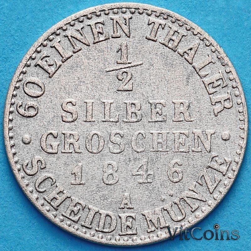 Монета Пруссия 1/2 гроша 1846 год. Серебро. А