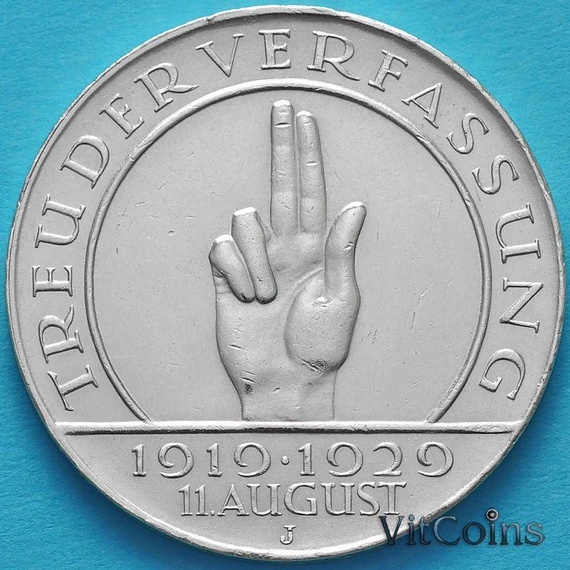 Монета Германии 3 рейхсмарки 1929 год. 10 лет Веймарской конституции. J.