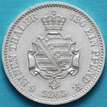 Саксония 1/6 таллера 1865 год. Серебро.