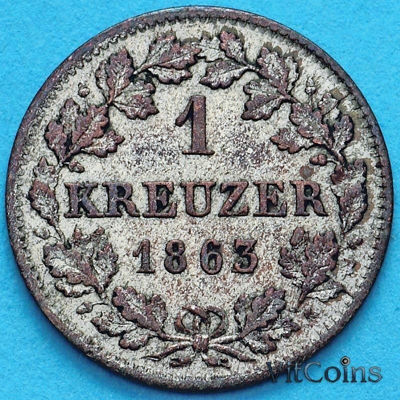 Монета Бавария 1 крейцер 1863 год. Серебро.