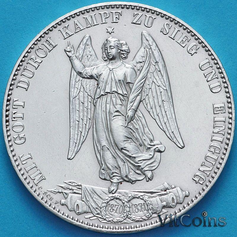 Монета Вюртемберг, 1 таллер 1871 год. Победный таллер. Серебро.