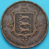 Джерси 1/13 шиллинга 1866 год.
