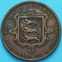 Джерси 1/13 шиллинга 1870 год.