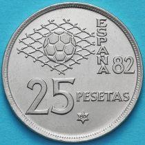 Испания 25 песет 1980 год. ЧМ по футболу. 80 внутри звезды.