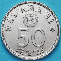 Испания 50 песет 1980 год. ЧМпо футболу. 82 внутри звезды.