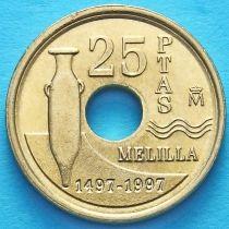 Испания 25 песет 1997 год. Мелилья. Без обращения.