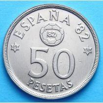 Испания 50 песет 1980 год. ЧМпо футболу. 80 внутри звезды.