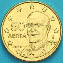 Греция 50 евроцентов 2010 год.
