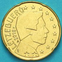 Люксембург 20 евроцентов 2016 год.