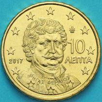 Греция 10 евроцентов 2017 год.