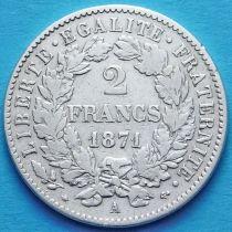 Франция 2 франка 1871 год. Серебро.